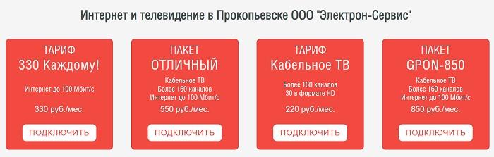 "Интернет и телевидение в Прокопьевске ООО ""Электрон-Сервис"""