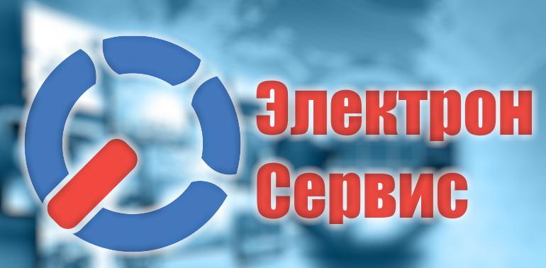 Электрон-Сервис лого