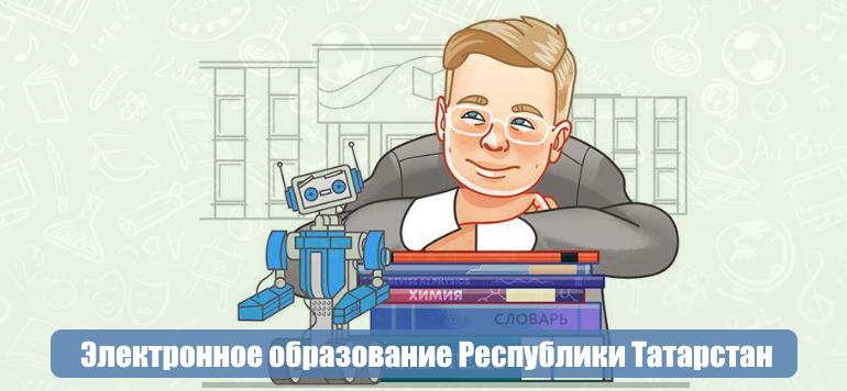 Электронный дневник Республики Татарстан