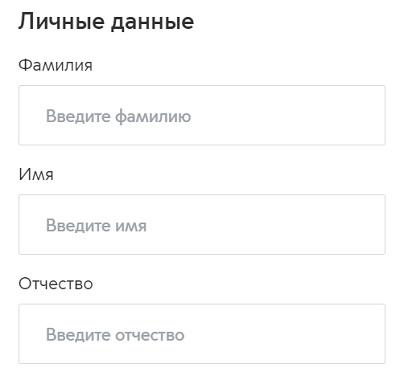 фио регистрация мос ру