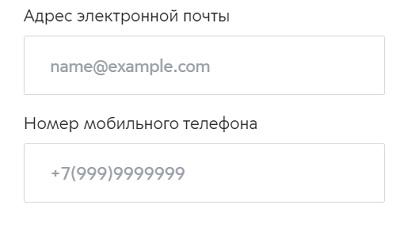 номер и мейл