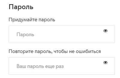 пароль мос ру