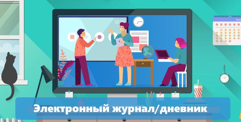 Электронный дневник картинка мос ру картинка