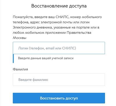 восстановление пароля мос ру