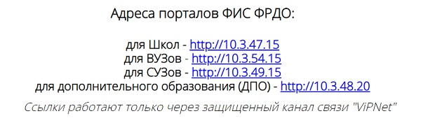 Адреса порталов ФИС ФРДО: