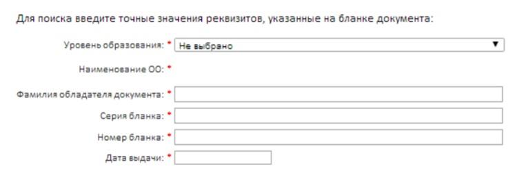 Форма ввода параметров для поиска сведений в Федеральном реестре