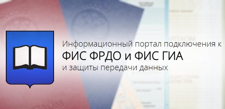 ФИС ФРДО картинка