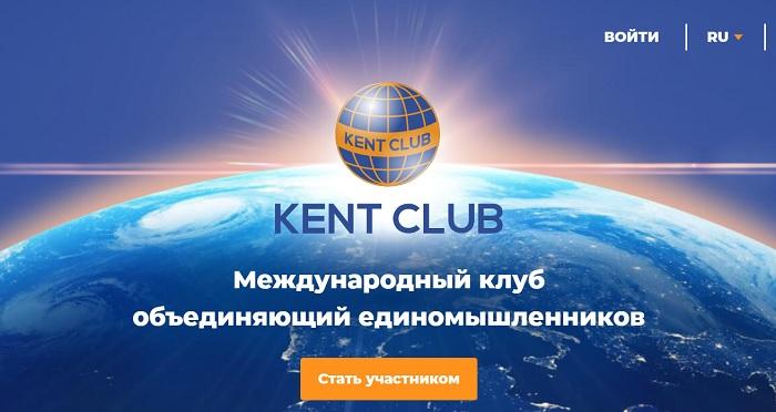 стать участником кент клуб
