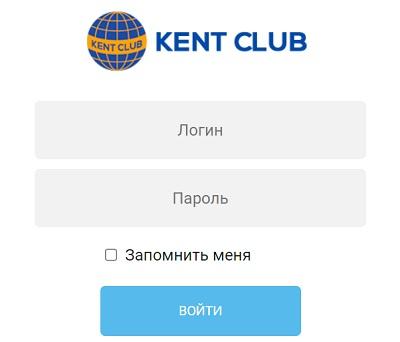форма входа кент клуб