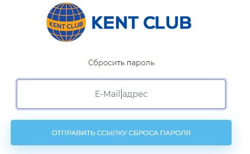 сброс пароля кент клуб