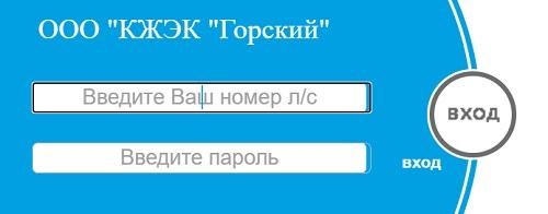 "ООО ""КЖЭК ""Горский"" лк"