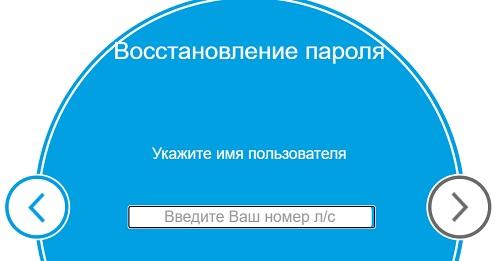 восстановление пароля горский