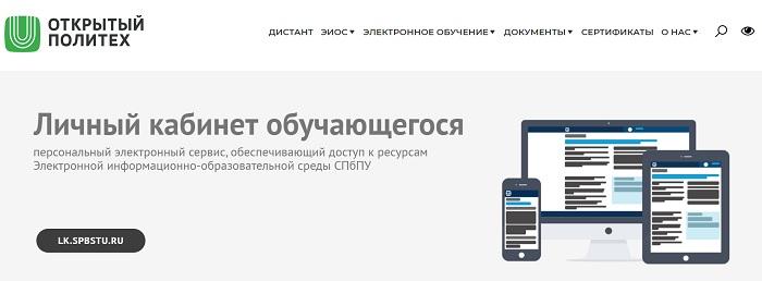 Политехнический университет сайт открытый
