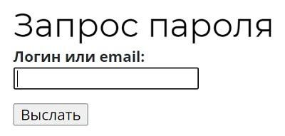 запрос пароля шишонина