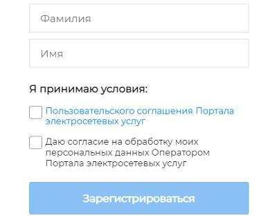 завершение регистрации россети