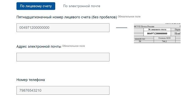 форма регистрации ркс