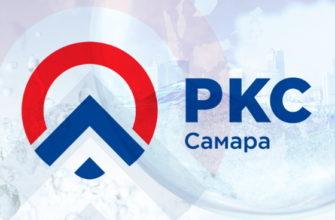 ркс самара логотип