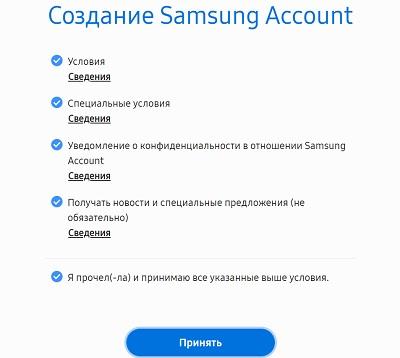 Создание Samsung Account