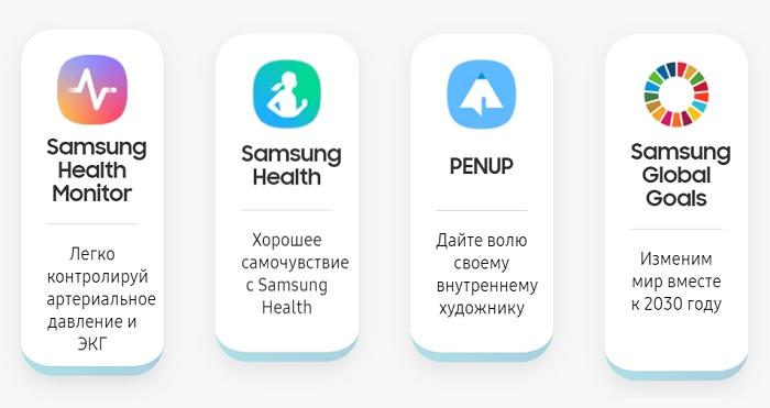 Samsung приложения