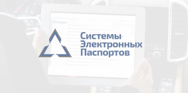 Система электронных паспортов транспортных средств