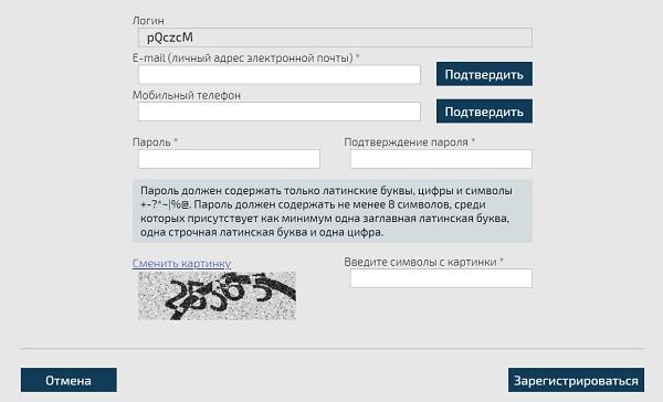 анонимная регистрация сэп