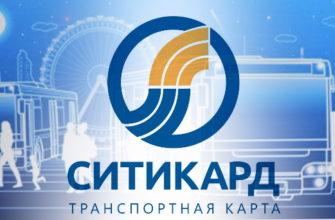 Ситикард лого