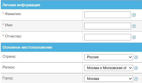 ситилаб регистрационная анкета