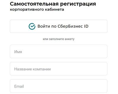 Самостоятельная регистрация ситимобил