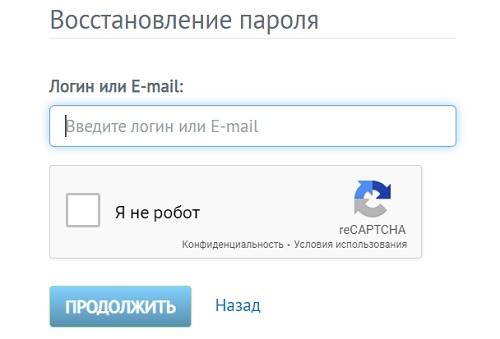 восстановление пароля ситистрим