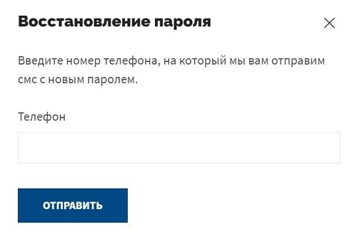 восстановление пароля макс ск