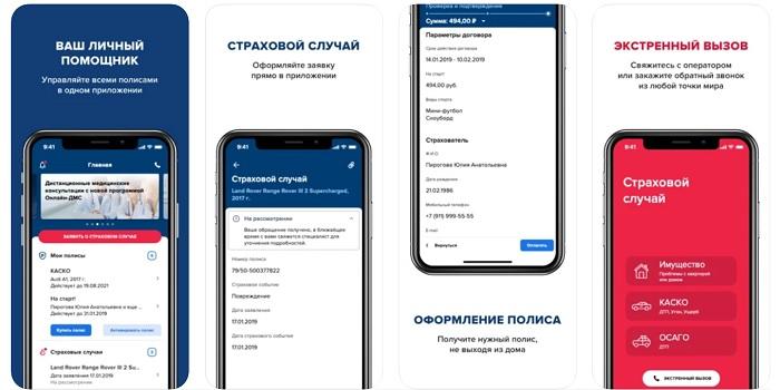 макс приложение