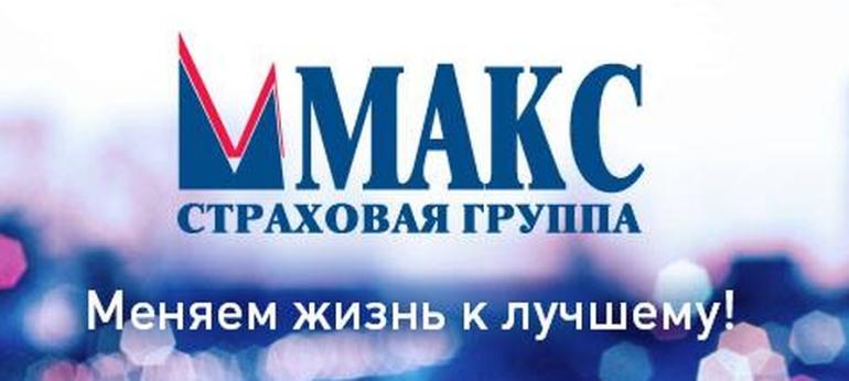 СК «Макс» картинка