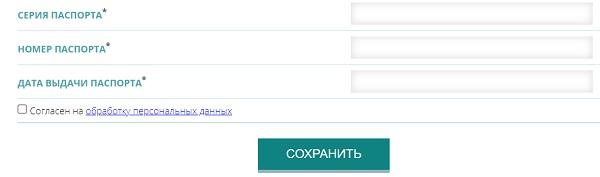 регистрация ск пари анкета