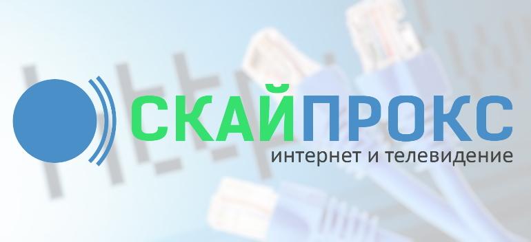 СкайПрокс логотип
