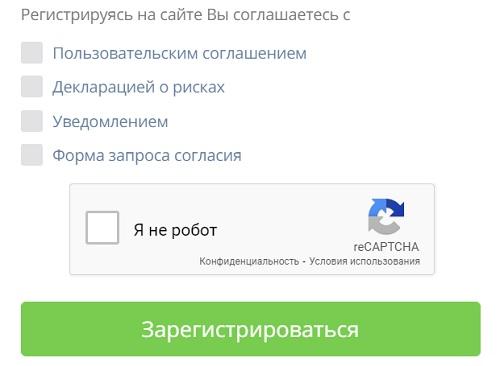 условия регистрации скайвей