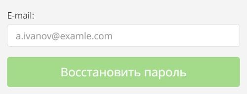 восстановление пароля св