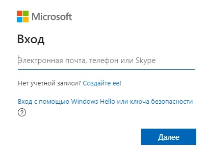 Майкрософт вход