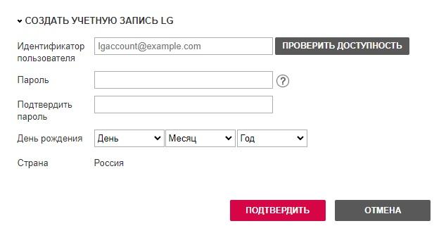 LG регистрация